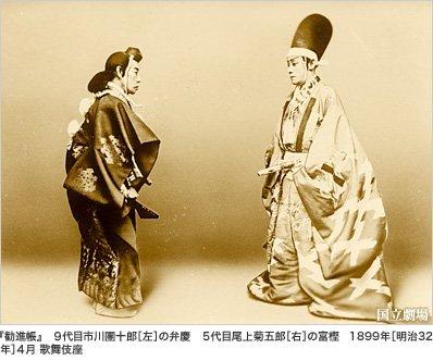 Kabuki Meiji